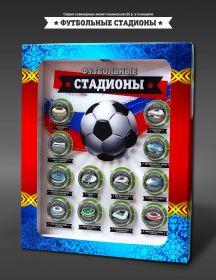 НАБОР 12 штук СТАДИОНЫ ЧЕМПИОНАТА МИРА 2018!! 25 рублей 2018 год Чемпионат мира по футболу цветная эмаль