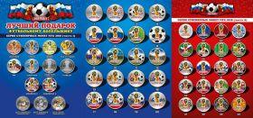 НАБОР 53 штуки!! 25 рублей 2018 год Чемпионат мира по футболу цветная эмаль