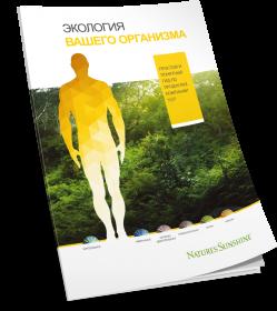 "Буклет ""Body Ecology"" (10шт) Booklet ""Body Ecology"""