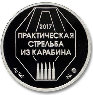 """Жетон от ММД """"Практическая стрельба из карабина"""""""