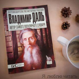 Владимир Даль. Автор самого популярного словаря