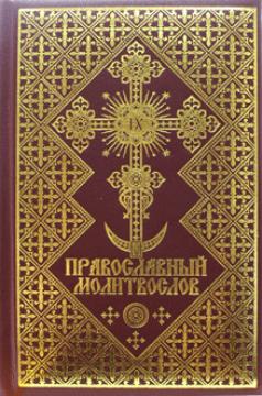 """Православный молитвослов  (""""РОО РООССА"""")"""