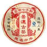 Черный камень черный пу-эр лепешка 357 г - элитный китайский чай пуэр.