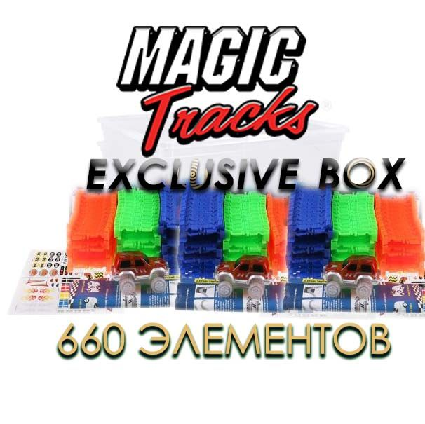 Оригинал Magic-Tracks 660 деталей