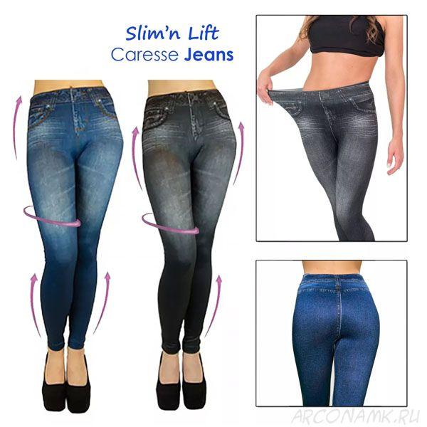 Леджинсы Slim 'n Lift (Слим энд лифт) утепленные