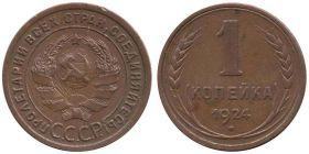 1 КОПЕЙКА 1924 ГОД СССР. ХОРОШАЯ! ЧЕРНАЯ ПАТИНА!