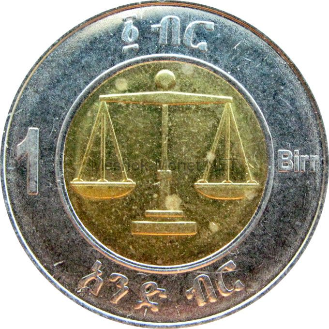 Эфиопия 1 бирр