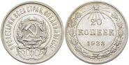 20 КОПЕЕК 1923 ГОД РСФСР, СЕРЕБРО(БИЛОН)