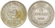 15 КОПЕЕК 1923 ГОД РСФСР, СЕРЕБРО(БИЛОН)