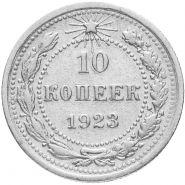 10 КОПЕЕК 1923 ГОД РСФСР, СЕРЕБРО(БИЛОН)
