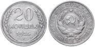 20 КОПЕЕК 1925 ГОД РСФСР, СЕРЕБРО(БИЛОН)