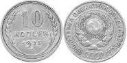 10 КОПЕЕК 1925 ГОД РСФСР, СЕРЕБРО(БИЛОН)