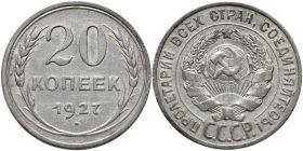 20 КОПЕЕК 1927 ГОД РСФСР, СЕРЕБРО(БИЛОН)