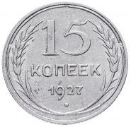 15 КОПЕЕК 1927 ГОД РСФСР, СЕРЕБРО(БИЛОН)