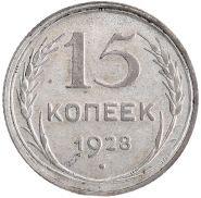 15 КОПЕЕК 1928 ГОД РСФСР, СЕРЕБРО(БИЛОН)