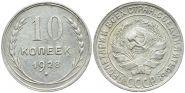 10 КОПЕЕК 1928 ГОД РСФСР, СЕРЕБРО(БИЛОН)