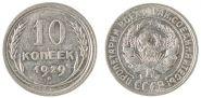 10 КОПЕЕК 1929 ГОД РСФСР, СЕРЕБРО(БИЛОН)