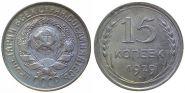 15 КОПЕЕК 1929 ГОД РСФСР, СЕРЕБРО(БИЛОН)