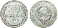 20 КОПЕЕК 1929 ГОД РСФСР, СЕРЕБРО(БИЛОН)