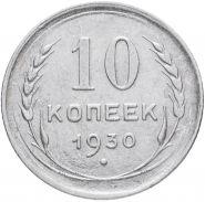 10 КОПЕЕК 1930 ГОД РСФСР, СЕРЕБРО(БИЛОН)