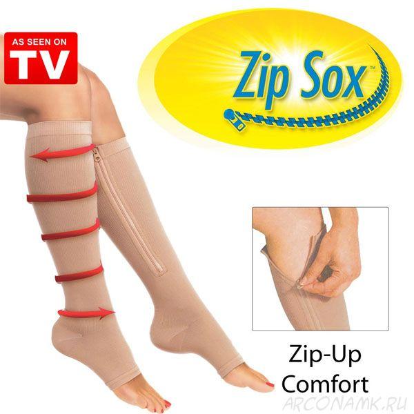 Компрессионные гольфы на молнии Zip Sox (Зип Сокс)