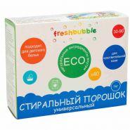 Стиральный порошок FreshBubbles универсальный 1кг