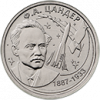 130 лет со дня рождения  Цандера Ф.А. 1 рубль Приднестровье 2017