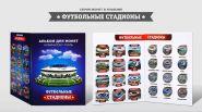 НАБОР 12 штук СТАДИОНЫ ЧЕМПИОНАТА МИРА 2018!! 1 рубль Чемпионат мира по футболу ЦВЕТНЫЕ