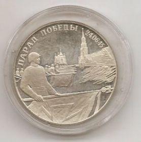 Парад Победы в Москве.Флаги  2 рубля Россия 1995