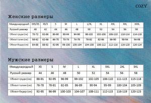 Размерные таблицы