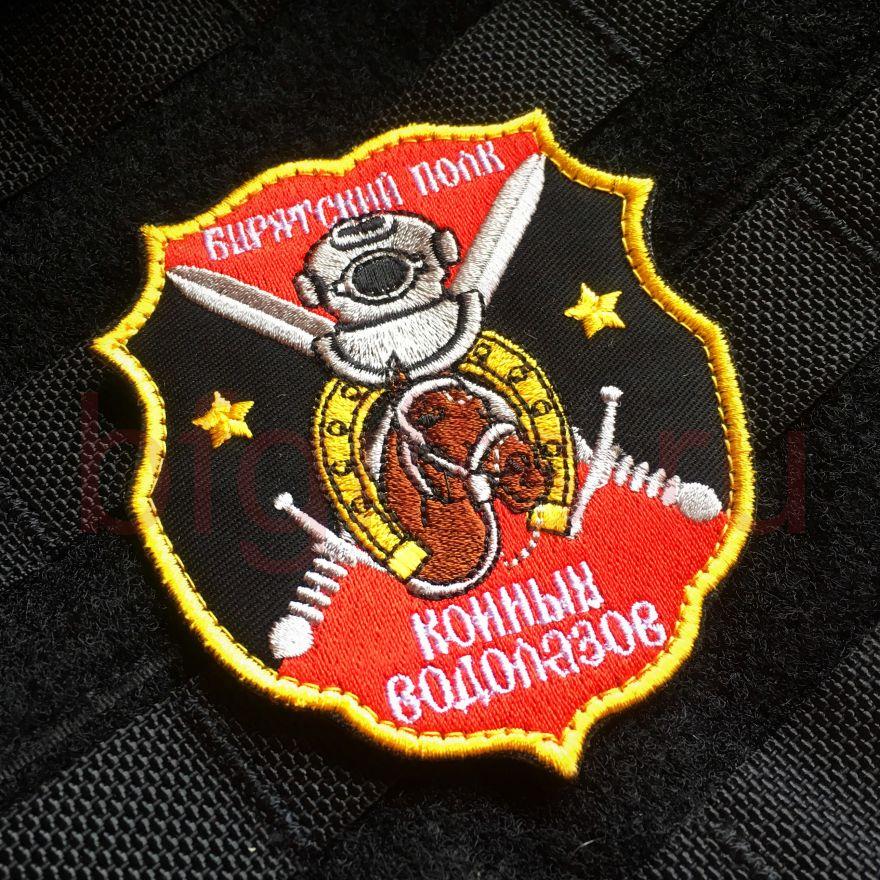 Шеврон Бурятский полк конных водолазов