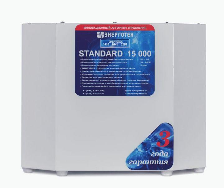 Стабилизатор напряжения STANDARD 15000