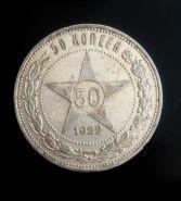 50 копеек (полтинник) 1922г, ПЛ, серебро, состояние, #2