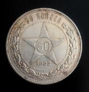 50 копеек (полтинник) 1922г, ПЛ, серебро, состояние, #3