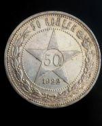50 копеек (полтинник) 1922г, ПЛ, серебро, состояние, #4