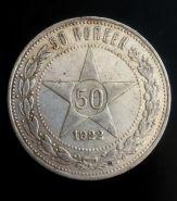 50 копеек (полтинник) 1922г, ПЛ, серебро, состояние, #5