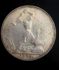 50 копеек (полтинник) 1925г, ПЛ, серебро, состояние, #7