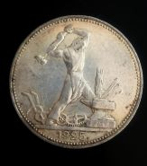 50 копеек (полтинник) 1925г, ПЛ, серебро, состояние, #8
