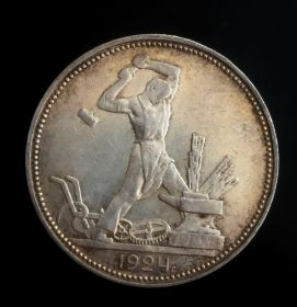 50 копеек (полтинник) 1924г, ПЛ, серебро, состояние, #10