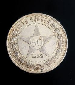 50 копеек (полтинник) 1922г, ПЛ, серебро, состояние, #6