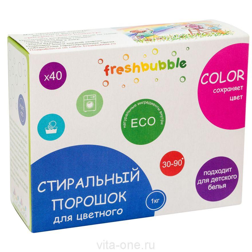 Порошок для стирки цветного белья Freshbubble (Фрешбабл) 1 кг
