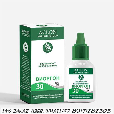 Виоргон 30 биофлуревит надпочечников