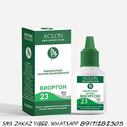 Виоргон 23 микофлуревит лисички