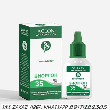 Виоргон 35 биофлуревит аорты для сосудов