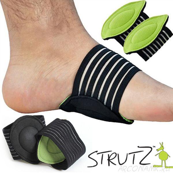 Стельки-супинатор ортопедические Strutz 2 шт.