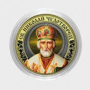 10 рублей, НИКОЛАЙ ЧУДОТВОРЕЦ, цветная эмаль + гравировка