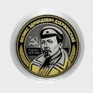 10 рублей, Ф.Э. Дзержинский, ГРАВИРОВКА
