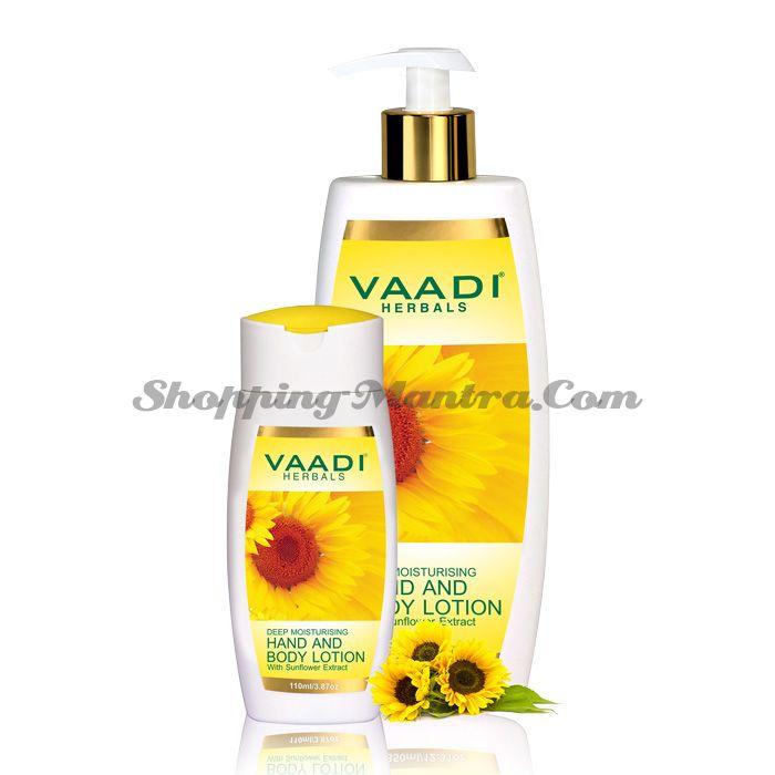 Увлажняющий лосьон для рук и тела с экстрактом подсолнуха Ваади (Vaadi Hand&Body Lotion Sunflower)