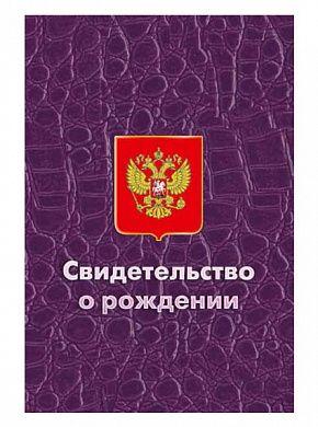 ОБЛОЖКА ДЛЯ СВИДЕТЕЛЬСТВА О РОЖД. КАРТОН КРОКОДИЛ ФИОЛЕТОВЫЙ