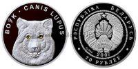 20 рублей 2007 года Республики Беларусь. Волк